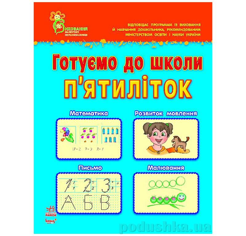 Детская книга Сборник Готовим в школу пятилеток, К16673У
