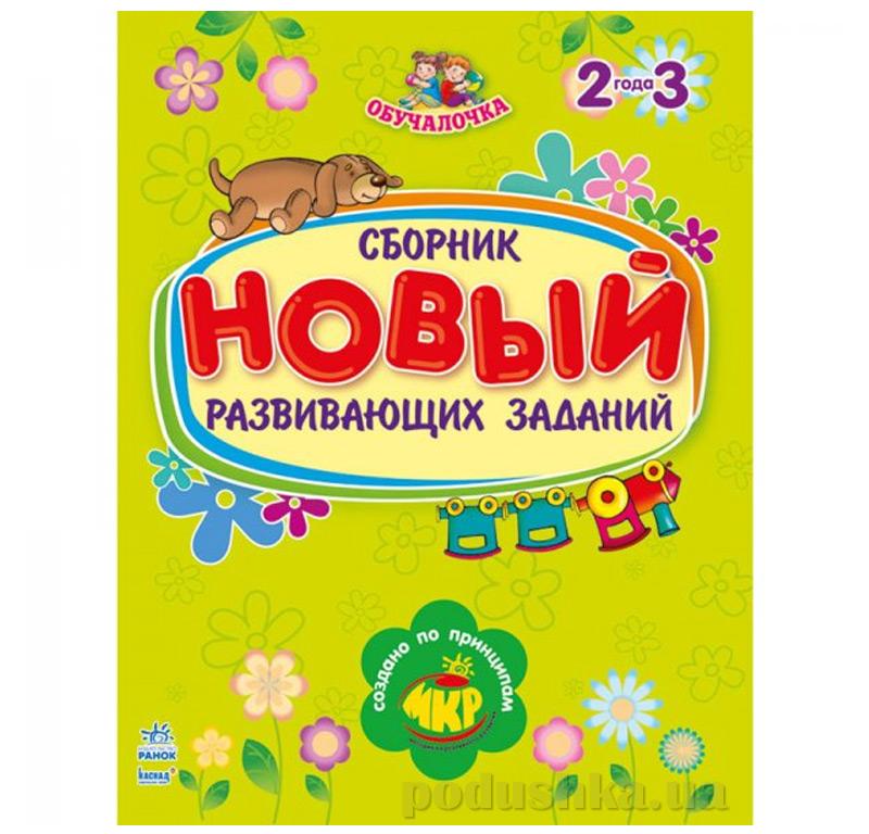 Детская книга Сборник развивающих заданий: Обучалочка 2-3 года, К254005Р