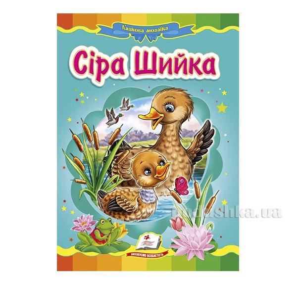 Детская книга Серая шейка Пегас 12166794
