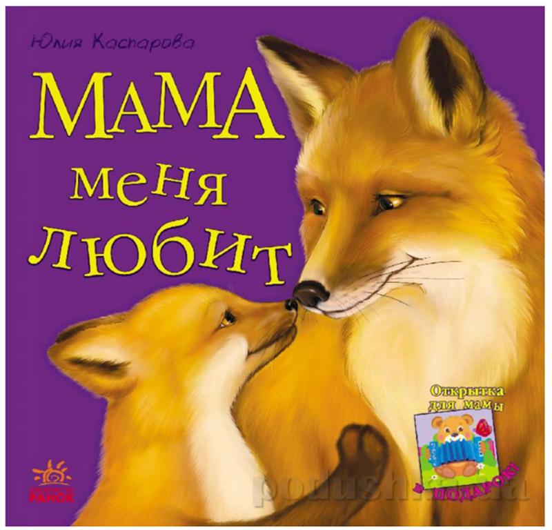 Детская книга серии: Любимая мама: Мама меня любит, рус. С505003Р