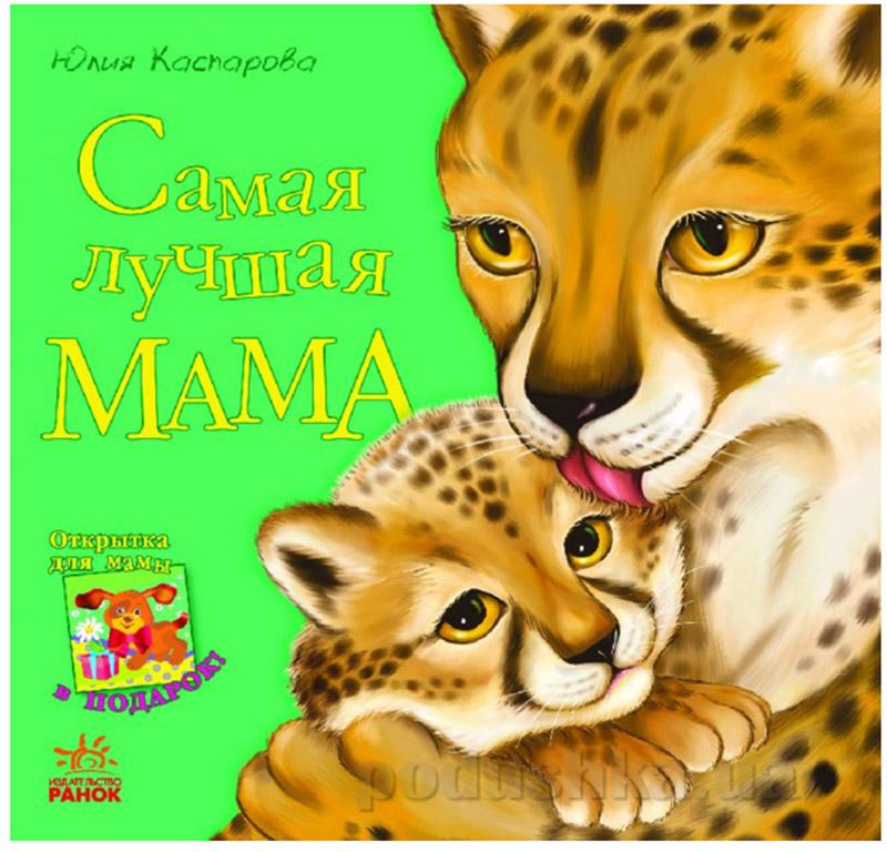 Детская книга серии: Любимая мама: Самая лучшая мама, рус. С505002Р