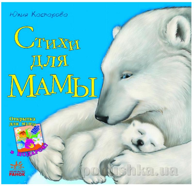 Детская книга серии: Любимая мама: Стихи для мамы, рус. С505001Р