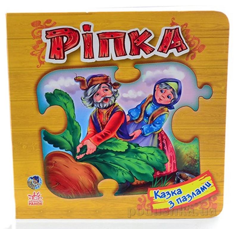 Детская книга Сказка с пазлами: Репка, М238009У