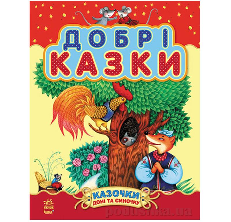 Детская книга Сказки дочке и сыночку: Хорошие сказки сборник 2 С193004У