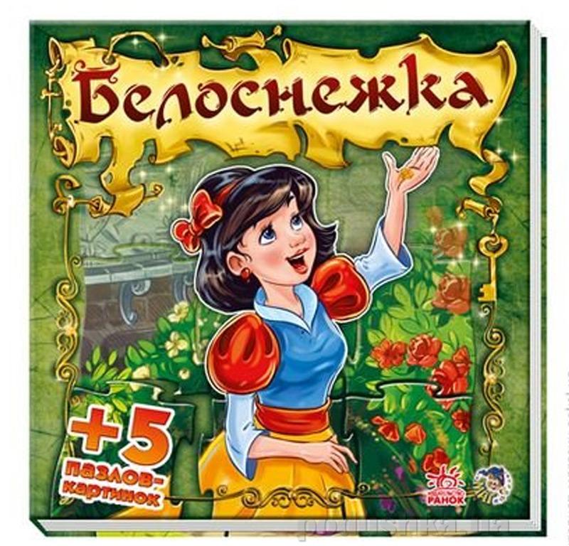 Детская книга Сказочный мир: Белоснежка А315002Р
