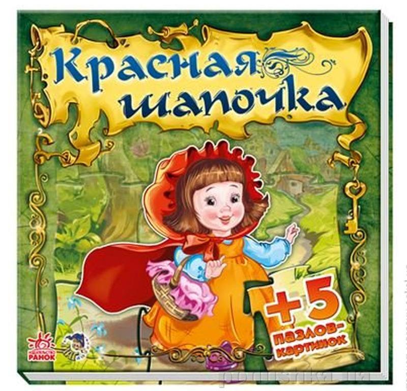 Детская книга Сказочный мир: Красная шапочка А315006Р