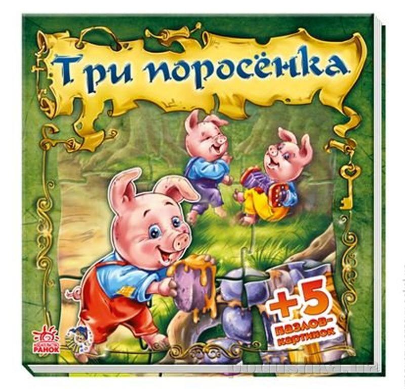 Детская книга Сказочный мир: Три поросенка А315005Р