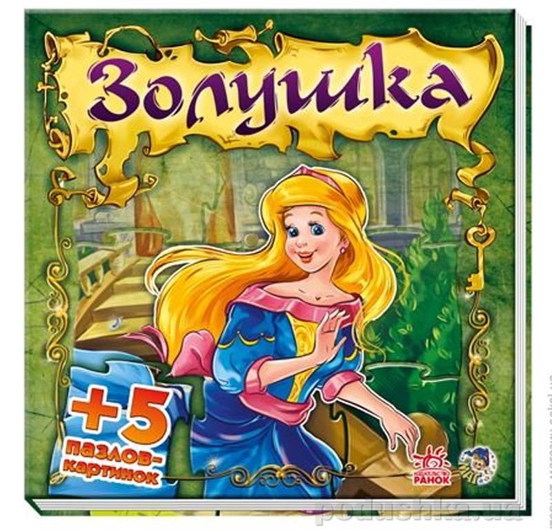 Детская книга Сказочный мир: Золушка А315003Р