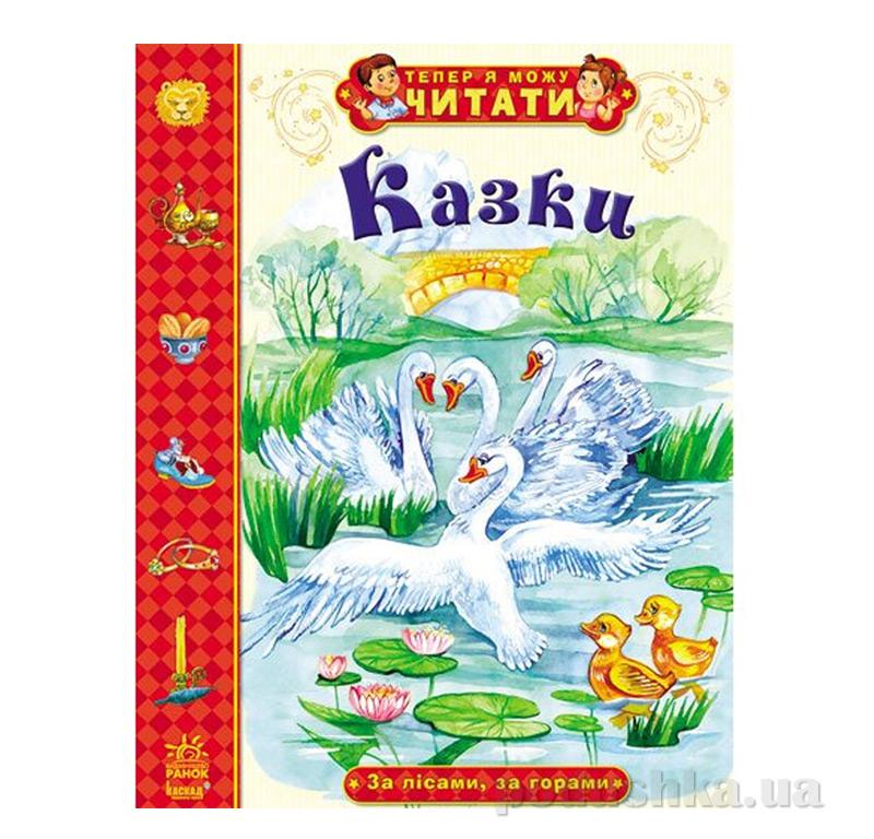Детская книга Теперь я могу читать: Сказки. За лесами, за горами И.Кливенкова С218012У