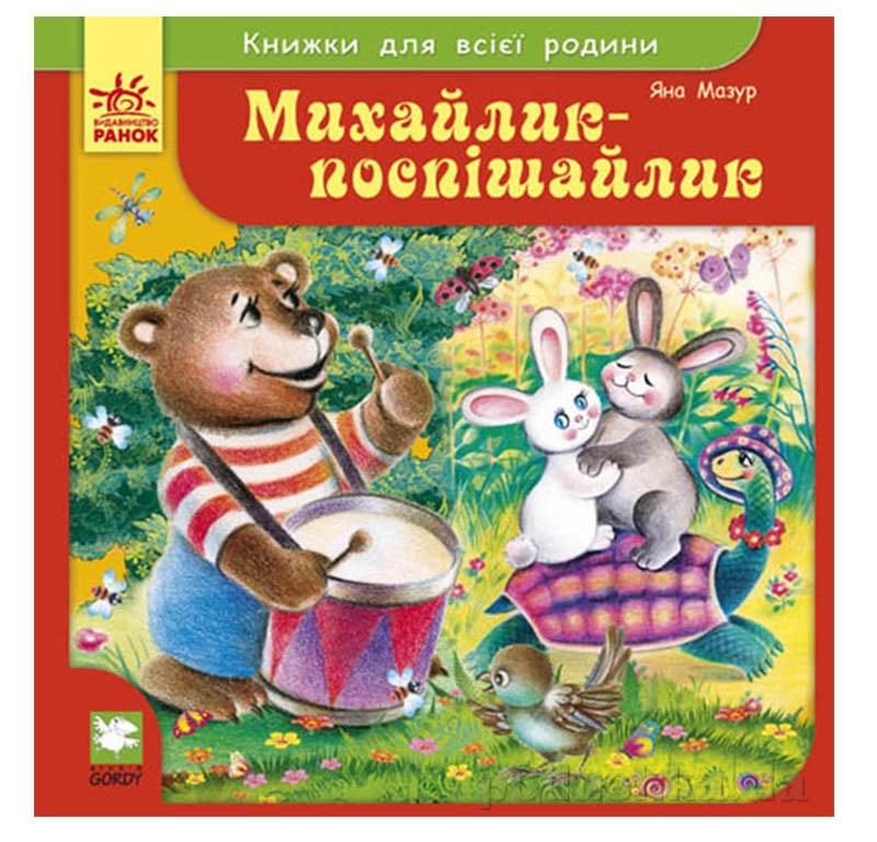 Детская книга Торопливый Мишка Я.Ю.Мазур Я17730У