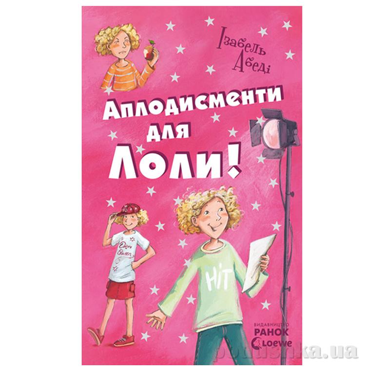 Детская книга Все приключения Лолы: Аплодисменты для Лолы: книга 4, И. Абеди Р359014У