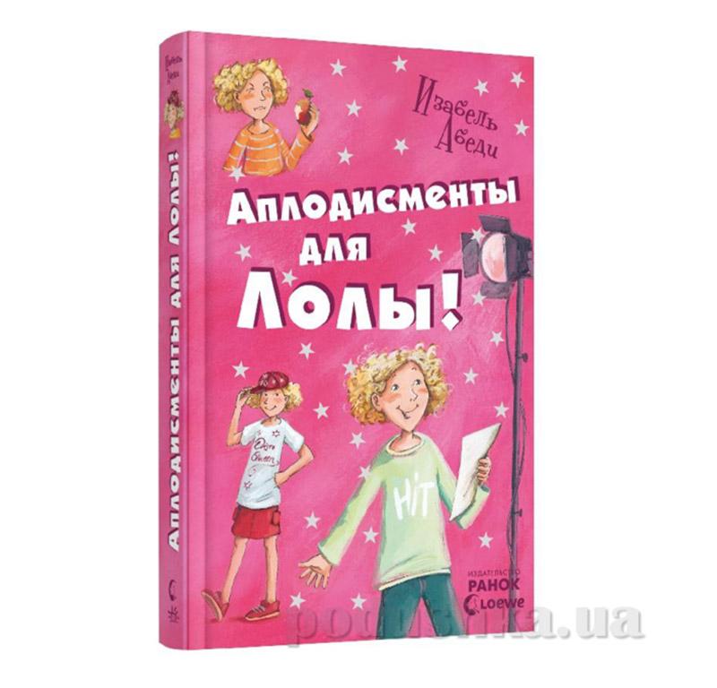 Детская книга Все приключения Лолы: Аплодисменты для Лолы, книга 4, рус. Р359011Р