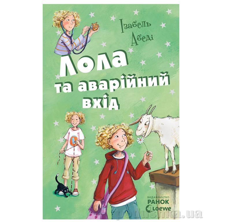 Детская книга Все приключения Лолы: Лола и аварийный вход: книга 5, И. Абеди, Р359012У