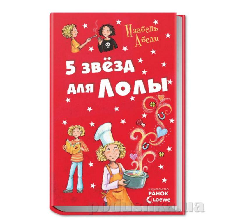 Детская книга Все приключения Лолы: Пять звезд для Лолы, книга 8, рус. Р359018Р