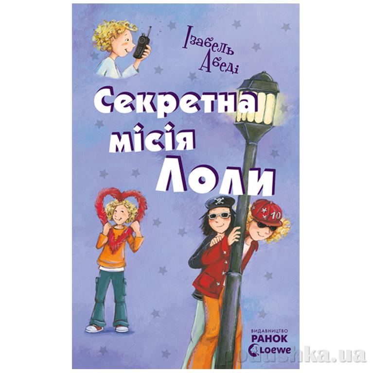 Детская книга Все приключения Лолы: Секретная миссия Лолы: книга 3, И. Абеди Р359007У