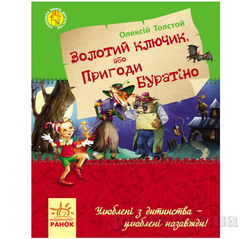 Детская книга Золотой ключик или приключения Буратино укр Р136026У