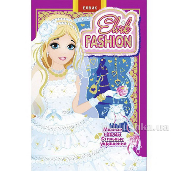 Детская книга-игрушка Elvik Fashion Модель 6 Элвик 12832532