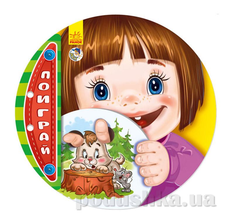 Детская развивающая книга Ловкие пальчики: Зайчик рус А277001Р