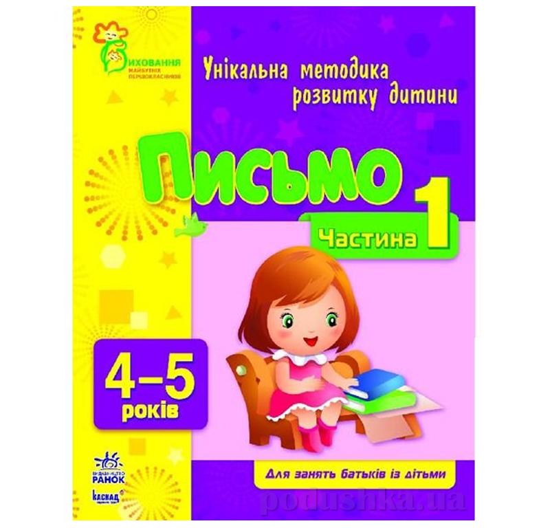 Детские прописи: Письмо 4-5 Часть 1, К413009У