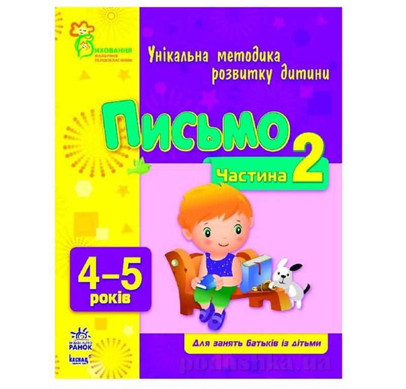 Детские прописи: Письмо 4-5, Часть 2, К413010У