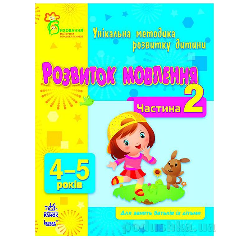 Детские прописи: Развитие речи, 4-5 лет, часть вторая, К413014У
