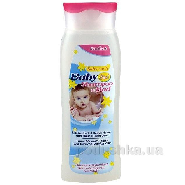 Детский шампунь Regina Baby Shampoo-Bad 2 in 1