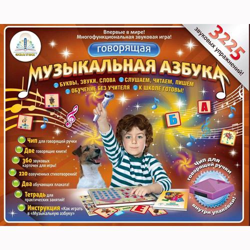 Обучающая звуковая игра для говорящей ручки - Знаток (озвученные книги, плакаты, карточки)
