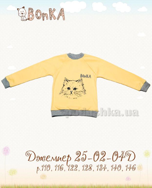 Джемпер для мальчика Bonka 25-02-04 лимонный