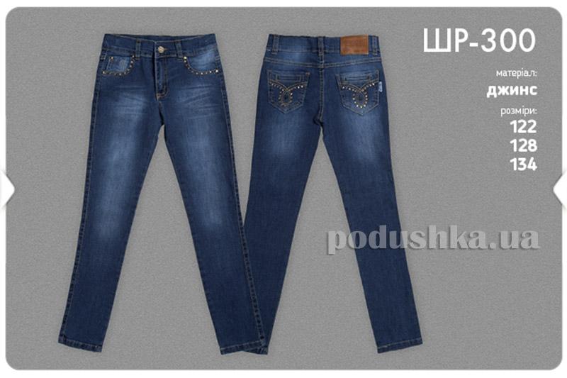 Джинсовые штаны для девочки Бемби ШР300
