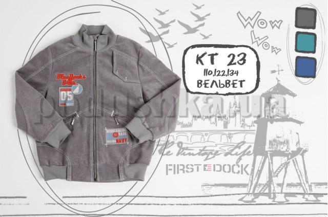 Куртка для мальчика на молнии Бемби КТ23 вельвет