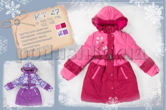 Куртка для девочек с капюшоном Бемби КТ27 плащевка