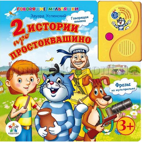 Книга серии Аудиосказки - Простоквашино