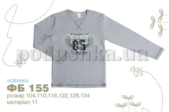 Джемпер для мальчиков Бемби ФБ155 интерлок