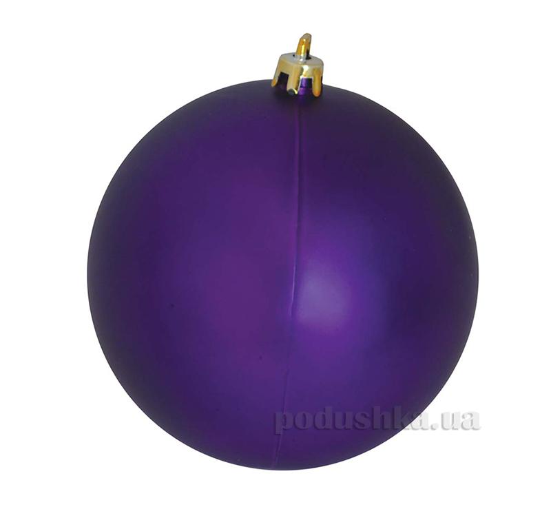 Елочный шар фиолетовый матовый Новогодько 971713