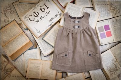 Сарафан детский с карманами ( вельвет) СФ61