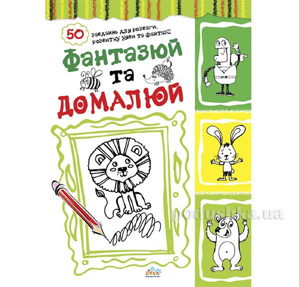 Фантазируй и дорисовывай зеленая Зірка 12800571