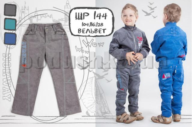 Штаны для мальчиков Бемби ШР144 вельвет