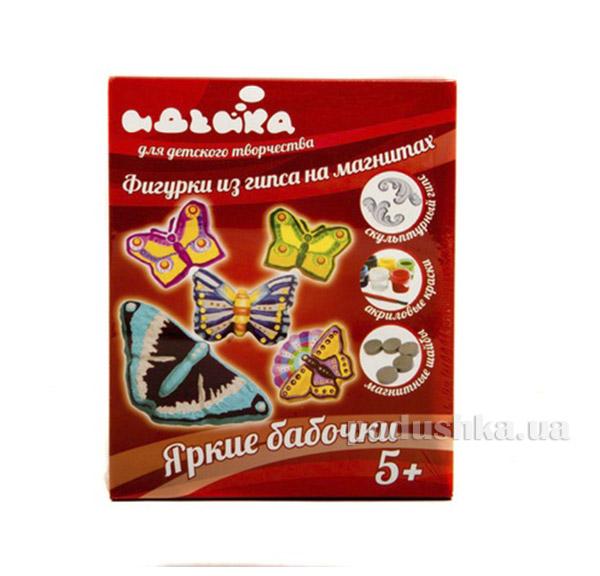 Фигурки из гипса на магнитах Яркие бабочки Идейка 06094107