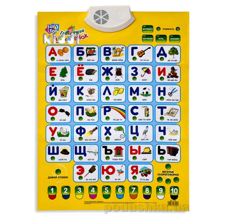 Говорящая азбука Joy Toy рус. 7002