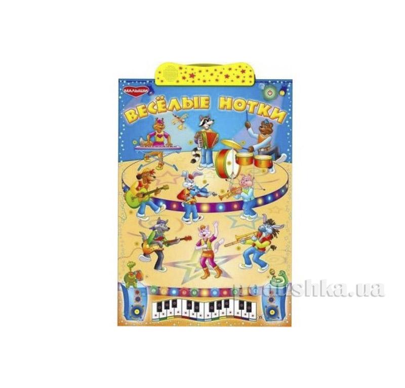 Игра, которая разговаривает Веселые нотки Jambo 06020960