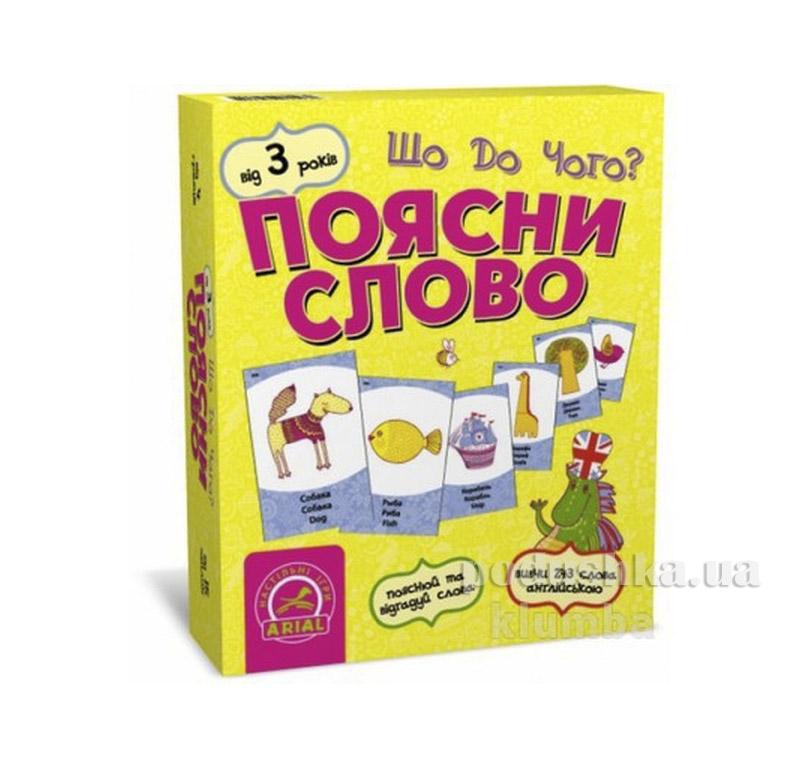 Игра настольная Что к чему (угадай слово) Jambo 06911289