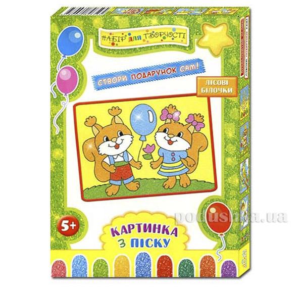 Игрушка детская Картинка из песка Лесные белочки Мини Зірка 06828575