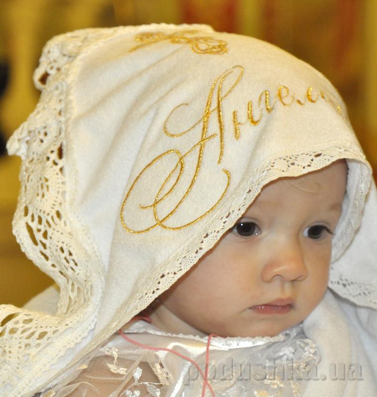 Именная крыжма для крещения Модный Карапуз Lux 03-00520 белая
