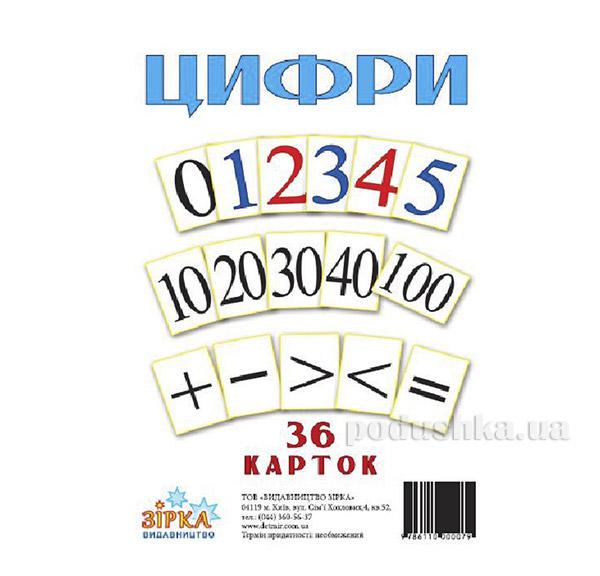 Карточки большие цифры А5 Зірка 06000079