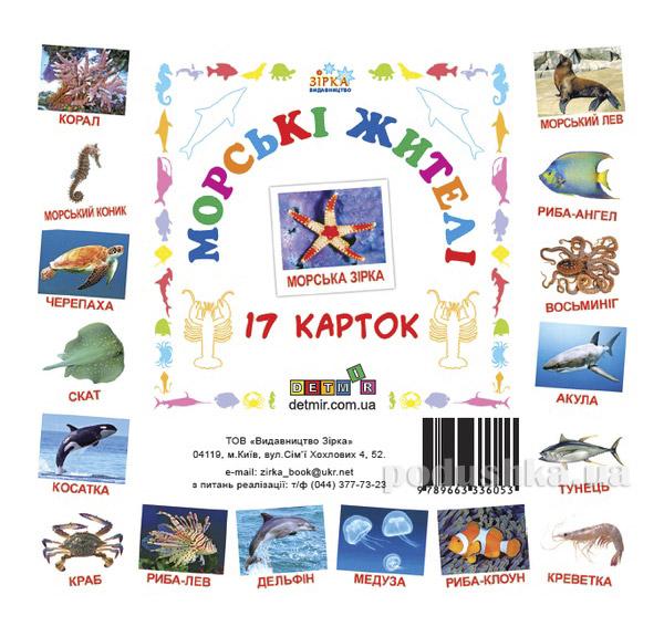 Карточки мини Морские жители Зірка 06336053