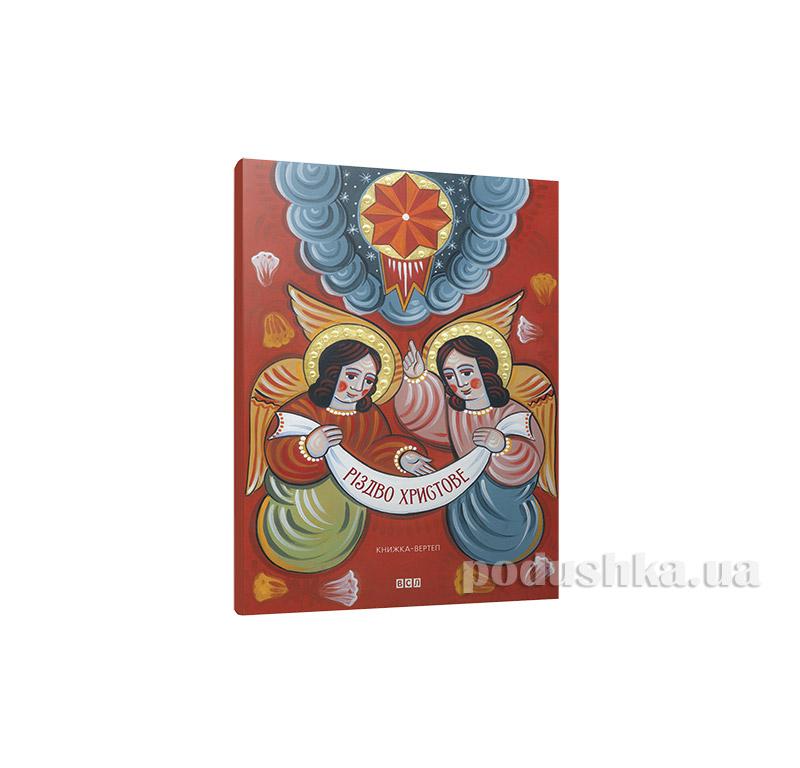 Книга 3D Рождество Христово Старый Лев 9786176791980