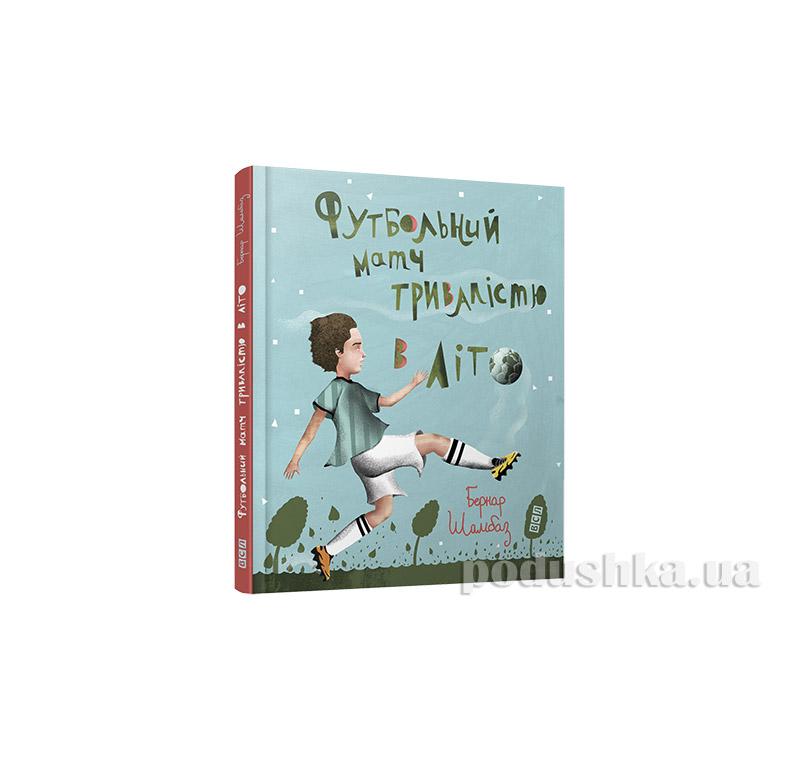 Книга  Футбольный матч продолжительностью в лето Старый Лев 9786176792338