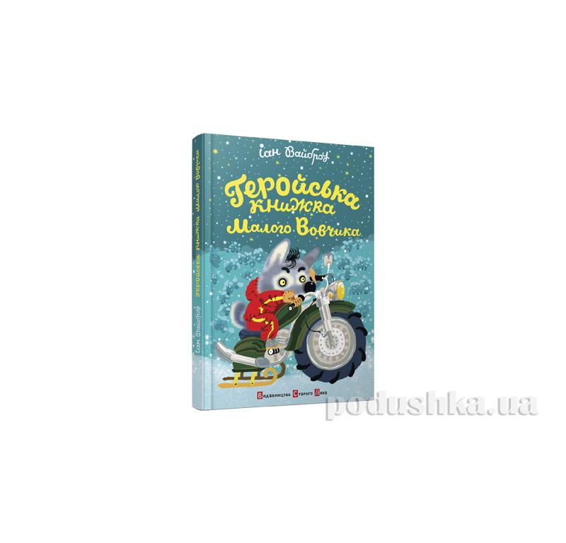 Книга  Героическая книга Малого Вовчика Старый Лев 9789662909913