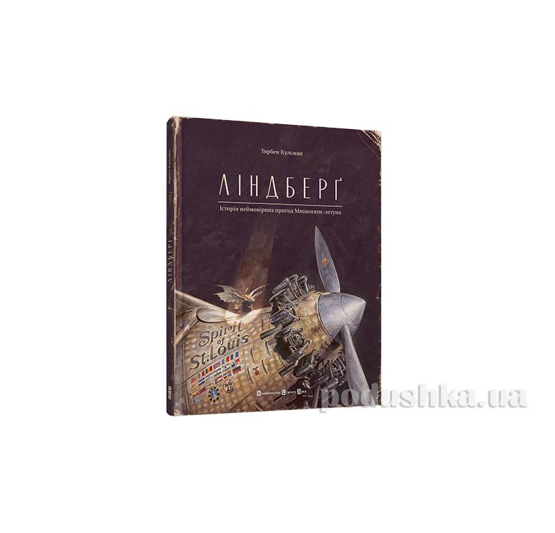 Книга  Линдберг Старый Лев 9786176792215