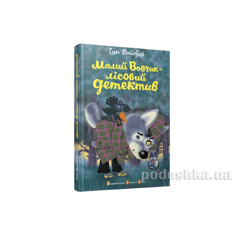 Книга  Малый Вовчик - Лесной детектив Старый Лев 9786176790334